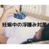 妊娠中のむくみ対策  まとめ