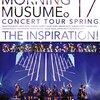 【ライブDVD】モーニング娘。'17 コンサートツアー春 ~THE INSPIRATION!~の感想