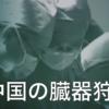 鶴田ゆかり氏の  連載コラム:「臓器狩り 中国・民衆法廷」