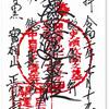 正覚寺の御首題(東京・目黒区)〜鬼子母神堂に精緻な彫刻の龍が這う