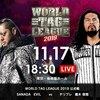 11.17 新日本プロレス WORLD TAG LEAGUE 後楽園 ツイート解析
