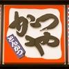 【オススメ5店】小山市・栃木市(栃木)にあるとんかつが人気のお店