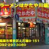 博多ラーメンはかたや川端店~2012年11月11杯目~