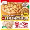 ガストのお持ち帰り冷凍ピザが安くてお手軽すぎる