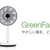 GreenFan mini買ってみた