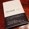【愛読書】STONER