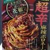 【超辛麻辣ボロネーゼ】ってもはや汁なし担々麺じゃね?