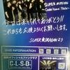 【スパドラ】短編ドラマが融合した新しいライブのカタチ(3rdワンマン)