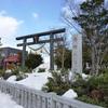 【御朱印】札幌市豊平区 西岡八幡宮