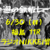 【今週の鉄板レース②】 ラジオNIKKEI賞(GⅢ)  〜リーマンブロガーの小遣い稼ぎ大作戦〜