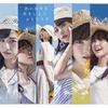 【完売表】STU48 5thシングル「思い出せる恋をしよう」劇場盤 2次完売状況(2020年8月5日(水)現在)
