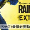 【Rainbow Six Extraction】推奨スペック/必要動作環境【レインボーシックス エクストラクション】