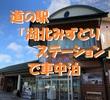 道の駅「湖北みずどりステーション」で車中泊~琵琶湖湖畔の静かな休憩スポット <滋賀県・長浜市>