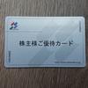 今回の北海道旅では、コロワイドの株主優待を有効利用^^