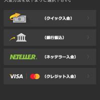 ハイローオーストラリア公式アプリからの入金方法を分かりやすく解説。