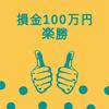 【4-1】計上した経費(半年)は32万円だった話