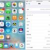 iOS9.3.3に入れた脱獄アプリのメモ