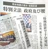 復興財源「特別立法」 意見書否決 熊本県議会