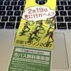 京都マラソン2017:市バス無料乗車券配布中