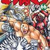 【コミック】感想:WEBコミック「キン肉マン」第281話「揺らぐ天守閣!!の巻」