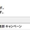 JALそらとも倶楽部アタックチャンス当選w