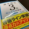 【漢検3級】漢字の勉強。常用漢字2,136文字は使えているか?