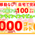 スマートゲームのアンケート回答で100円分もらえる!更に1万円分も山分けなど盛沢山!