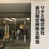 ワタミ(7522)の株主総会に行ってきました:食事券のお土産