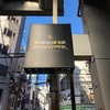 18.07.21 ブリーフ&トランクス 「ふたりきりっていいよねBESTツアー2018」〜デビュー20周年記念ライブ!〜@大阪バナナホール