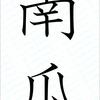 漢字クイズ4