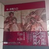 ポンペイ展 名古屋市博物館