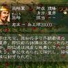三国志5 武将 孫皓