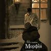 映画版『モルヒネ』(2008) - レビュー