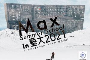 モーリー・ロバートソンをゲスト講師に迎えたMax Summer School in Geidai 2021、8月開講