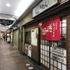 神戸で『餃子』を食べ歩き〜 【失敗編】