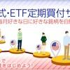 SBI証券の米国株・米国ETF定期買付サービスが素晴らしすぎる!