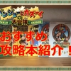 【攻略本】バンジョーとカズーイの大冒険のおすすめ攻略本を紹介!【レビュー・攻略】