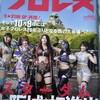【スターダム #65】大阪城ホールまであと25日