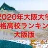 【速報】2020年大阪大学合格高校ランキング 大阪版