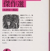 短編小説の名手たち「オー・ヘンリー傑作選」岩波文庫