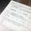 藤沢市の小中学校などを対象にした体罰に関する調査