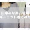 【GRL】田中みな実さん着用のシャギーニット着てみた感想