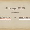 【もしかして、もしかするのか!?】J1第21節 名古屋グランパス vs 鹿島アントラーズ