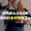テイクアウトOK!コーヒー飲み放題「ハンデルスカフェ」が横浜にオープン