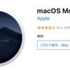 macOS Mojave アップデート