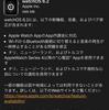 watchOS6.2とwatchOS5.3.6が利用可能に