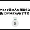 海外FXで億り人を目指すなら絶対にiFOREXがおすすめ!