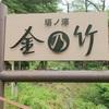 【ホテル宿泊記】金乃竹塔ノ澤へ誕生日の記念宿泊