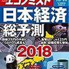 """週刊エコノミスト 2017年12月26日 号 日本経済総予測2018/新世代 新たな価値観 18年から成人になる「Z世代」23億人の""""新人類""""が消費の主役に"""