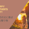 父の日のプレゼント!60代に喜ばれるギフト厳選